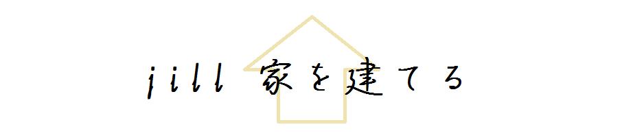 jill  家を建てる
